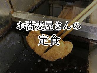 お蕎麦屋さんの定食